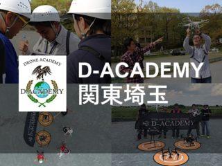 Dアカデミー関東埼玉