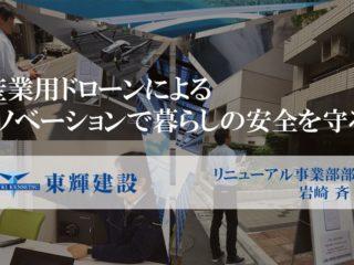 株式会社東輝建設リニューアル事業部部長 岩崎斉さん