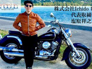 株式会社Ichido Up代表取締役 塩原祥之氏