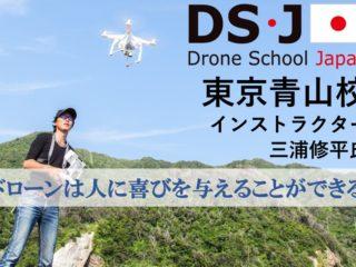 DS・J東京青山校インストラクター三浦様