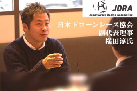 JDRA副理事 横田淳氏 インタビュー