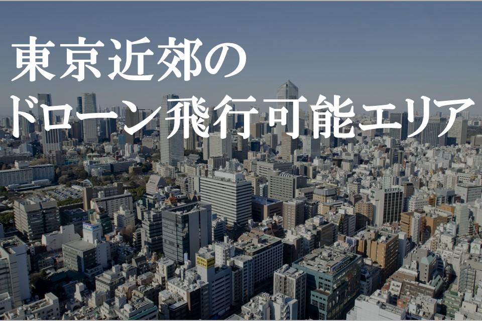 東京近郊のドローン飛行可能区域