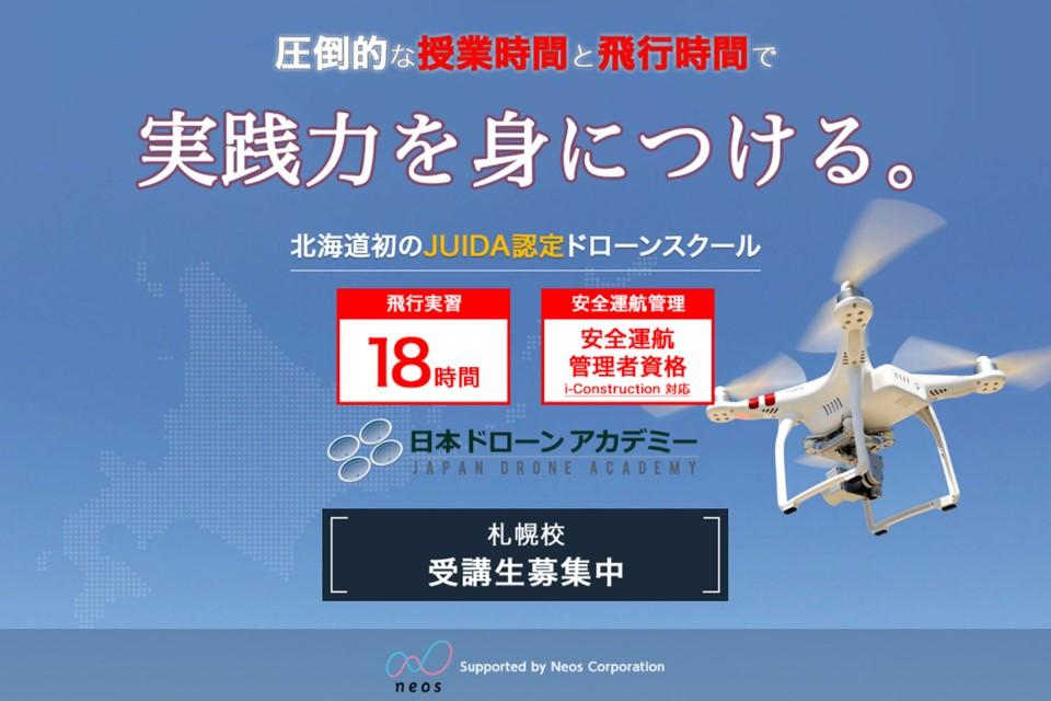 日本ドローンアカデミー 札幌校