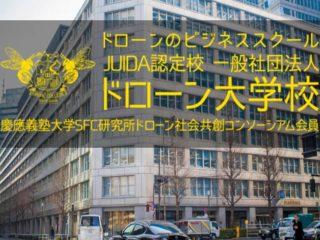 ドローン大学校 東京キャンパス