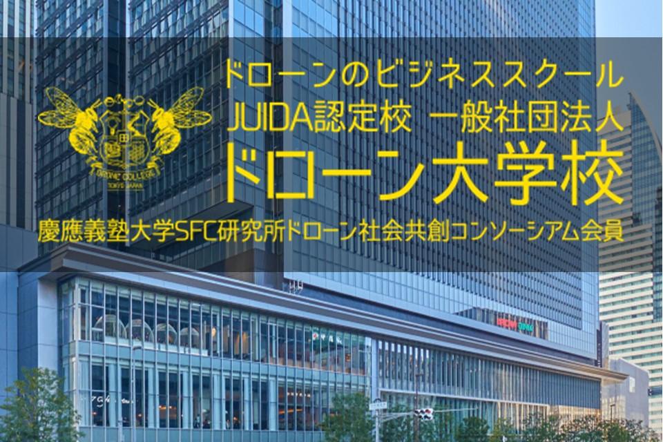 ドローン大学校 名古屋キャンパス