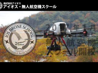アイオス・無人航空機スクール
