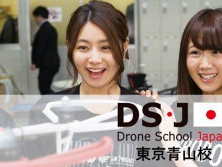ドローンスクールジャパン 東京青山校