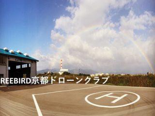 FREEBIRD京都ドローンクラブ