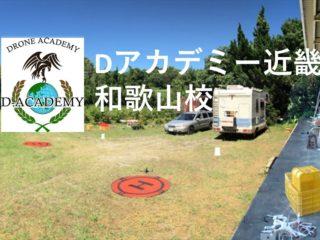 Dアカデミー 近畿和歌山校