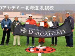 Dアカデミー 北海道札幌校