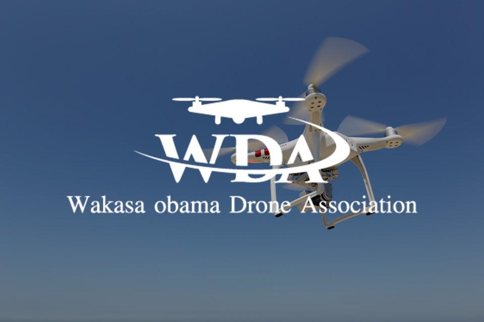 WDAドローン認定スクール