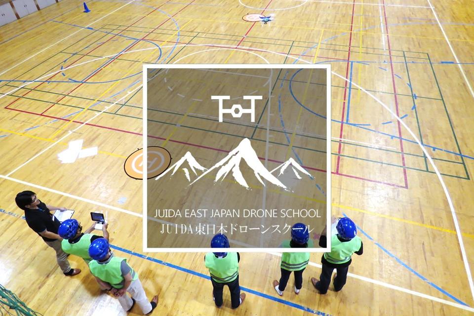 東日本ドローンスクール