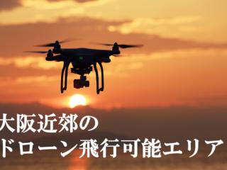 【必見】大阪近郊のドローン飛行可能エリア
