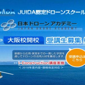 日本ドローンアカデミー大阪校